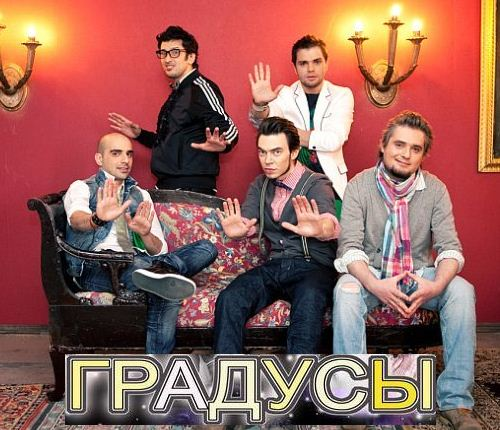 muzika-gruppa-gradusi-golaya